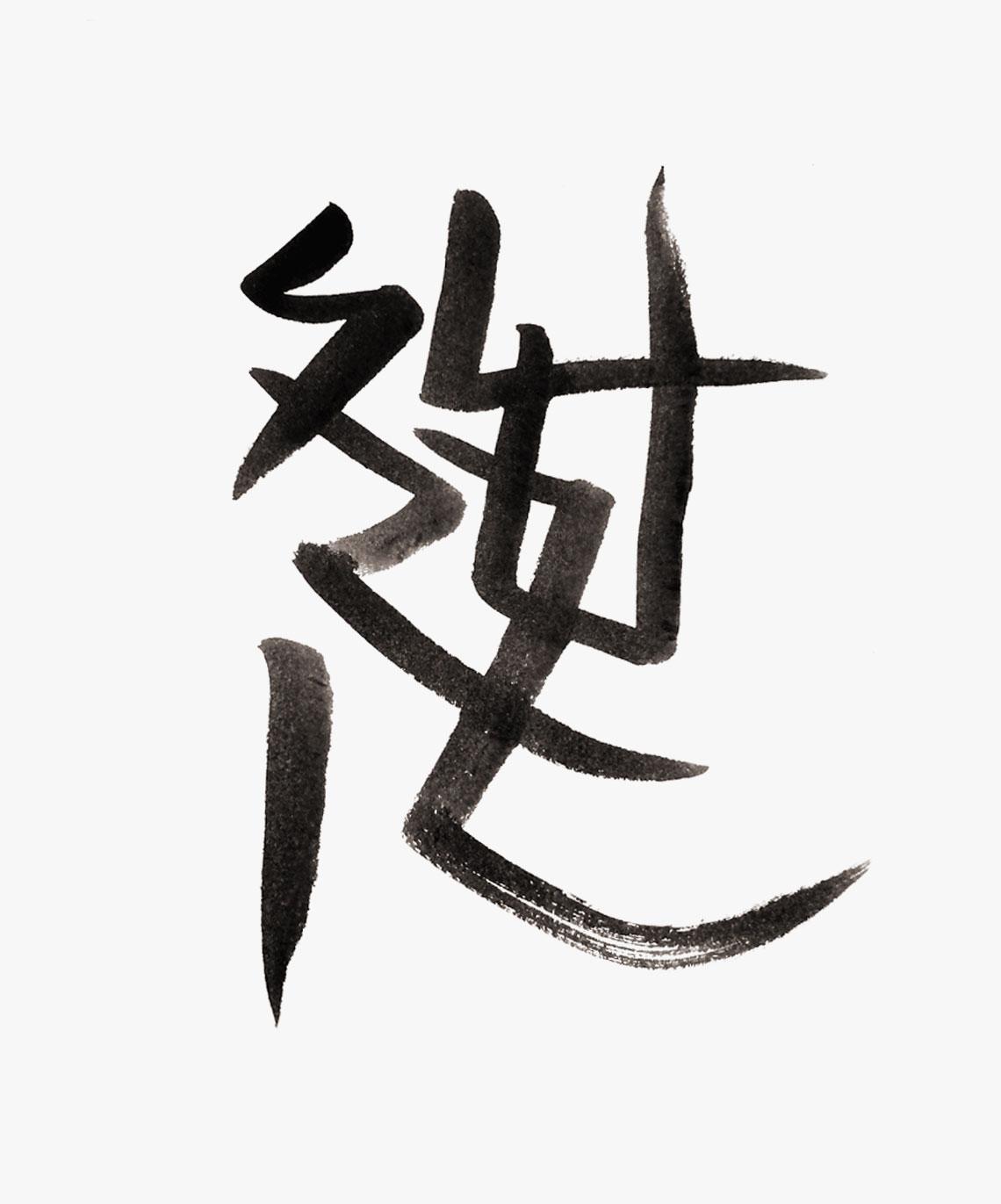 kanji flandepan